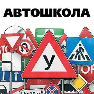 Автошколы Шербакуля