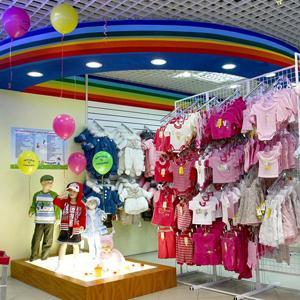 Детские магазины Шербакуля