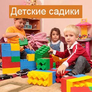 Детские сады Шербакуля