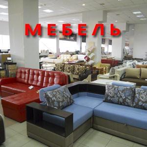 Магазины мебели Шербакуля