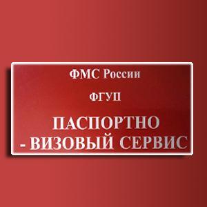 Паспортно-визовые службы Шербакуля