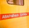 Аварийные службы в Шербакуле