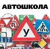 Автошколы в Шербакуле