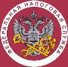 Налоговые инспекции, службы в Шербакуле