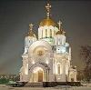 Религиозные учреждения в Шербакуле
