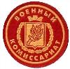 Военкоматы, комиссариаты в Шербакуле