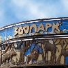 Зоопарки в Шербакуле