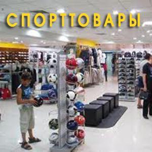 Спортивные магазины Шербакуля