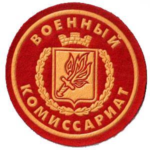 Военкоматы, комиссариаты Шербакуля