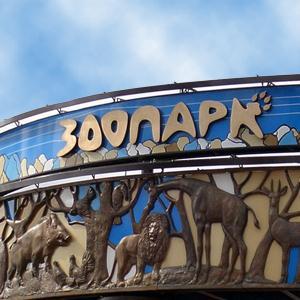 Зоопарки Шербакуля
